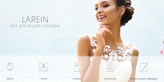 Продается готовый бизнес, Свадебный Дом LAREIN, со среднемесячным, доходом от 100 до 400тыс руб.